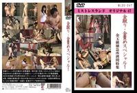MLDO-047 金蹴り・金責めスペシャル1 前編