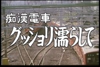 H-24 ●●電車 グッショリ濡らして
