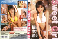 ICDVD-0002 SWEET GIRL