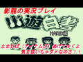 影龍実況『GB版幽☆遊☆白書』LEVEL HARD