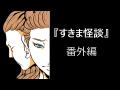すきま怪談番外編・25『団地妻』.wmv