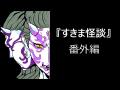 すきま怪談番外編・11『リサイクル』.wmv